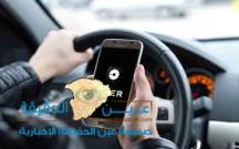 بــالسعودية تعليق خدمات أوبر من الساعة 7 مساءً حتى 6 صباحاً