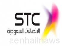 شركة الاتصالات السعودية «STC»، تعلن عن توفر وظائف شاغرة