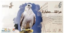 """#معرض_الصقور_و_الصيد في نسخته الثانية ينطلق بالقرب من مقر """"واجهة الرياض"""""""