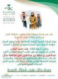 أمير حائل يكرم الأستاذ : وليد حسين الزقدي مدير مركز صحي الخماشية