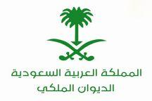 الأمير / بندر بن سعد بن محمد بن عبدالعزيز بن سعود بن فيصل آل سعود إلى رحمة الله