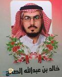 الأستاذ خالد بن عبدالله الصالح مساعداً لمدير عام التعليم بمنطقة حائل للشؤون المدرسية لمدة عامين