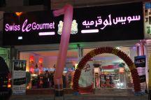 برعاية رئيس مجلس غرفة حائل ..افتتاح أول محل لحلويات «سويس لوقرميه» بالسعودية