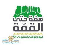 الهوية الرسمية الخاصة بموسم «اليوم الوطني89» جاءت تحت شعار «همة حتى القمة»