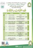 الشؤون الإسلامية بحائل ينظم برنامج فقه الأذان والإقامة
