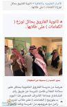 وزعت على طلابها الكمامات قبل إنتشار كورونا بسنة كاملة.. ثانوية الفاروق بحائل أول مدرسة في السعودية تطبق الاحترازات الصحية..