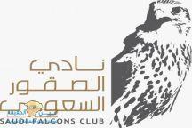 #نادي_الصقور. يعلن موعد إقامة مهرجان الملك عبدالعزيز للصقور