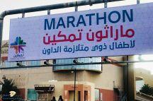 إقامة سباق ماراثون تمكين للاطفال من ذوي متلازمة داون بمنطقة حائل