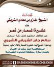انطلاق حملة المسمار لــ عتق رقبة السجين سالم بن جابر الشريفي الشمري