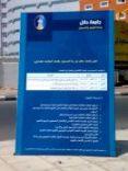 جامعة حائل تعلن مواعيد التسجيل بكليات الجامعة للعام 1430/1431