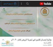 مركز صحي الوهيبيه الثالث على مستوى المملكة في جائزة إحسان