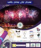 محافظة سميراء تستعد لانطلاق مهرجان ليالي رمضان والعيد