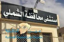 بالصور والتفاصيل ،،،، مستشفى الشملي يستقبل أول حالة #كورونا في محافظة الشملي