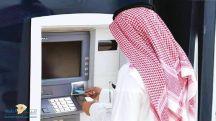 البنوك تعيد رسوم التحويلات عند التحويل من بنك إلى بنك آخر
