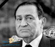 مصر … تعلن الحداد 3 أيام على وفاة الرئيس الأسبق حسني مبارك