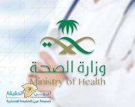 """""""الصحة"""" تعلن مواعيد التقديم على برنامج """"طبيب سعودي"""""""