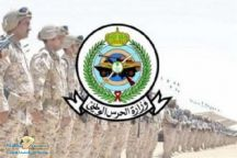 """""""الحرس الوطني"""" يطلق خدمة التقديم الإلكتروني لإسكان منسوبي الوزارة من العسكريين"""