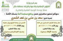 ينظم فرع وزارة الشؤون الإسلامية بمدينة حائل محاضرتين