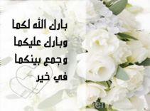 الشيخ علي بن مهنا الخمعلي يوجه الدعوات لحضور زواج أبنائه ( عبد العزيز و محمد )