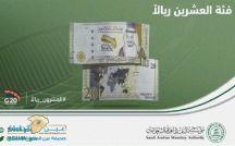 مؤسسة النقد تطرح عملة ورقية من فئة 20 ريالاً