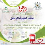 مدني وصحة حائل تنظم حملة للتبرع بالدم لحجاج بيت الله الحرام تحت شعار (دماؤنا لضيوف الرحمن )