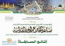 الشؤون الإسلامية تعلن أسماء 13 فائزاً في مسابقة الملك عبدالعزيز الدولية (40)