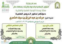 فرع وزارة الشؤون الاسلامية بحائل ينظم عدد من الدروس العلمية