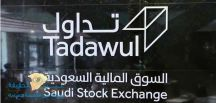 """السوق السعودي """"تداول"""" يعلن عن تقليص ساعات التداول بشكل مؤقت"""