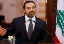 تكليف سعد الحريري بتشكيل الحكومة اللبنانية الجديدة