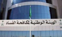 """""""مكافحة الفساد"""": إيقاف 386 موظفاً في قضايا رشوة واختلاس واستغلال وظيفي بـ 170 مليون ريال"""