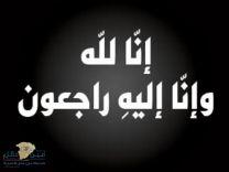 ام نايف : *سارة عيد وادي الشايع* إلى رحمة الله