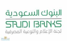 «البنوك السعودية» رسوم إصدار بطاقة صراف إضافية أو بدل فاقد أو تالفة ( 30 ) ريال