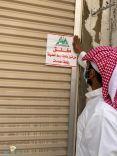 أمانة منطقة حائل تكثف جولاتها الرقابية على المنشآت.