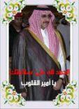 سمو مساعد وزير الداخلية#مسرحية تندد بما تعرض له
