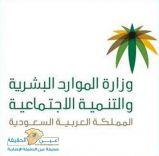 الكشف عن آلية الحضور لمقرات العمل في جدة بعد إعادة منع التجول