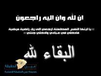 عوجان بن عياد الرشيدي إلى رحمة الله …