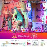 """بلدية الأجفر تدعو الجميع لحضور احتفالات عيد الفطر المبارك """" برنامج الاحتفالات بالداخل """""""