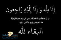 والدة مشاري بن خلف بن هادي الرشيدي إلى رحمة الله