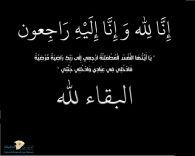 عزيز سعود السلحوب إلى رحمة الله …