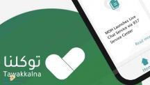 تطبيق «توكلنا» يحدد خطوات الإبلاغ عن الإصابة بفيروس كورونا
