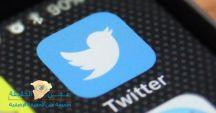 #تويتر تطلق ميزة جديدة