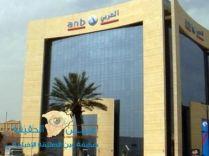 وظائف شاغرة للرجال والنساء بالبنك العربي الوطني