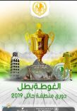 الغوطة بطلاً لبطولة الاتحاد السعودي لكرة القدم لاندية الدرجة الثالثة بعد فوزه على اللواء