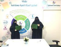 جمعية نساء المستقبل توقع اتفاقية لضم فريق تفكر التطوعي للتنمية الذاتية