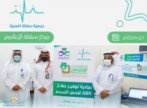 جمعية سفانة الصحية تُسلم جهاز ABR لفحص السمع لمستشفى الملك خالد بحائل