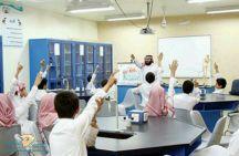 صدور تنظيم جديد يقلص عدد ساعات حصة النشاط في المدارس