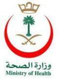 أسماء 117 مرشحة لوظائف صحية#وزارة الخدمة المدنية تعلن