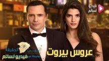 #عروس_بيروت  نموذج مُتقَن عن مستقبل التلفزيون.