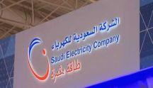 """""""السعودية للكهرباء"""" تدعو المشتركين إلى تسجيل حسابات العدادات بأسمائهم من خلال خدمة """"حسابي"""""""