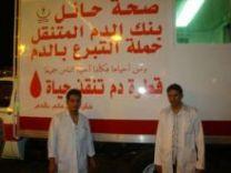 مستشفيات حائل تنظم حملات للتبرع بالدم ضمن مهرجان صيف30